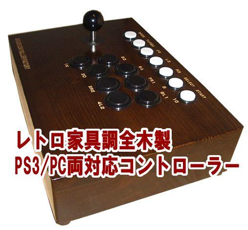 PS3/PC両対応全木製レトロ調コントローラー