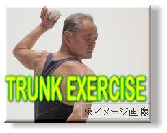 真の武道家・天野敏の体幹トレーニング法