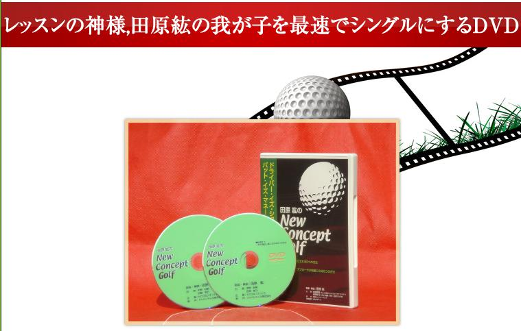 まったくの初心者の子をたった2年半後にハンディプラス0.9にしたゴルフ上達法DVD