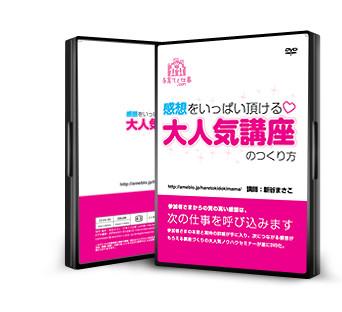 【DVD版】感想をいっぱい頂ける大人気講座のつくり方