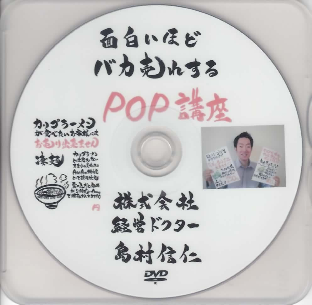 POPの書き方が全く分からない初心者の方でも短時間でバカ売れPOPが書けるようになります