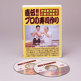 直伝!プロの寿司作り DVDのバナーリンク