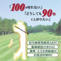 オリジナル自宅練習用器具3点を使って、1日7分ゴルフ100切りプログラムショット改善法