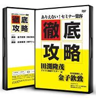 金子、田渕セミナー集客法ジョイントセミナーDVD【2枚組、送料無料】