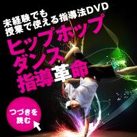 ヒップホップダンス指導革命【ダンス必修化で、お困りの中学校の先生へ。授業で使える指導法】DVD2枚組