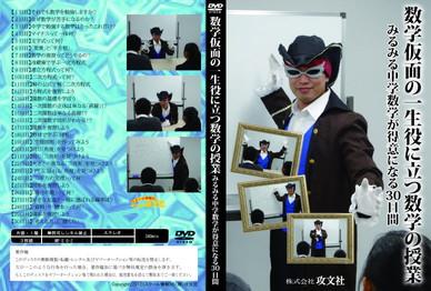 数学仮面の一生役に立つ数学の授業