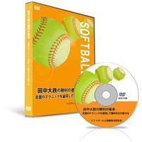 ソフトボール 田中大鉄の勝利の基本 ~走塁のテクニックを習得して勝利を引き寄せる~