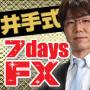 """【井手式7daysFX】は、""""FXで勝ち続けるための必要能力""""を養うためのトレーダー育成プログラムです。"""