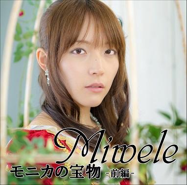 「モニカの宝物 -前編- 」CD版