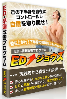 ED・早漏を克服する最強のプログラム「EDジョウズ」公式サイト