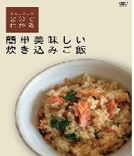 まちこっこの2分でわかる簡単美味しい炊き込みご飯