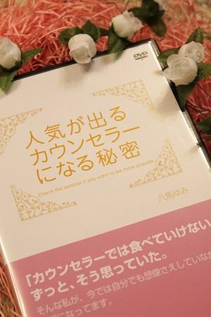 「人気が出るカウンセラーになる秘密」DVD2枚組