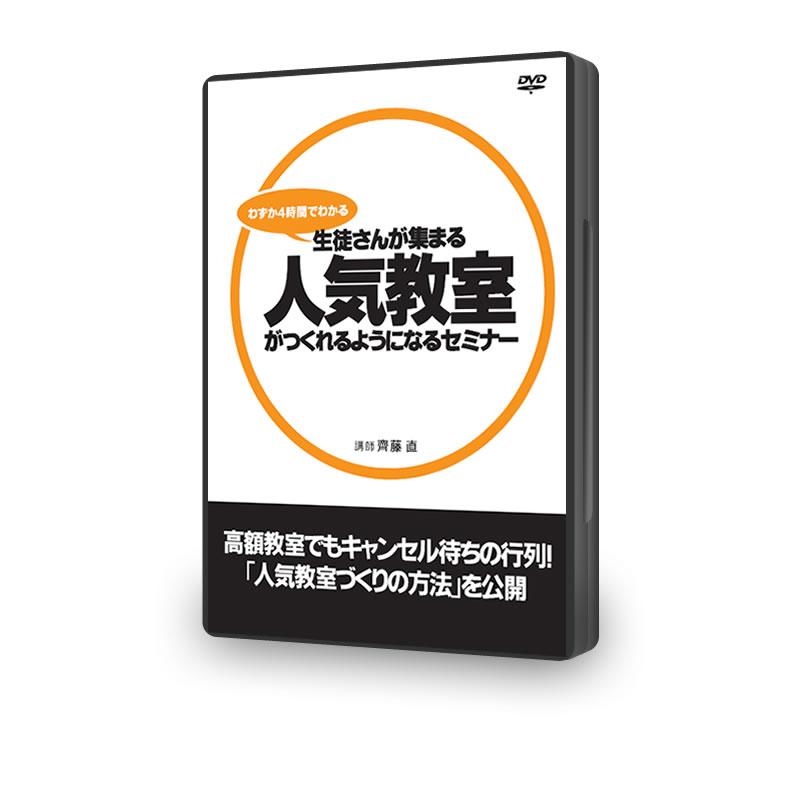 DVD+齊藤のメールコンサル1ヶ月パック