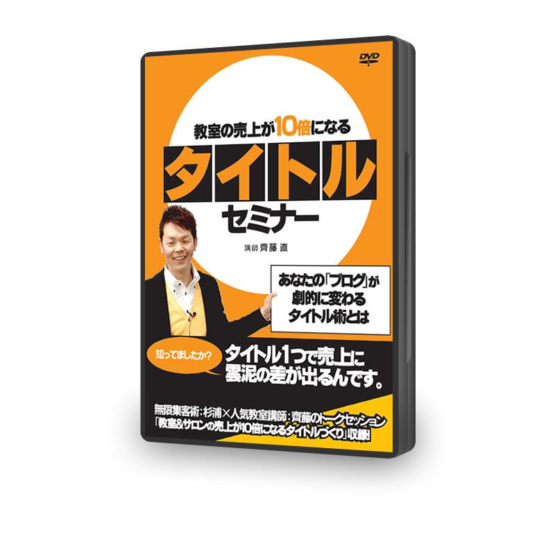 【DVD版】教室の売上が10倍になるタイトルセミナー