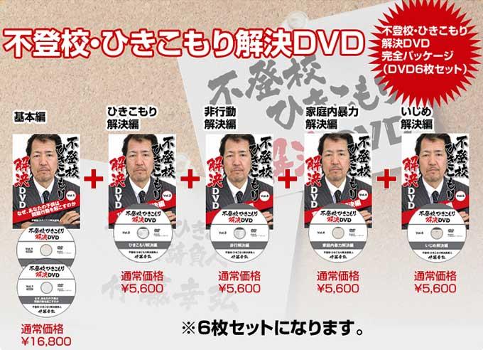 「伊藤幸弘・不登校ひきこもり解決DVD」