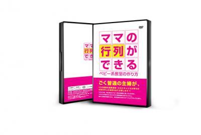 【DVD版】ママの行列ができるベビー系教室の作り方セミナー