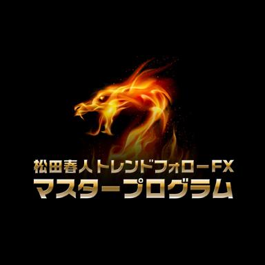 トレンドフォローFX・マスタープログラム(DVD)