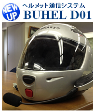 バイクのヘルメットを一瞬で骨伝導スピーカーに変える、驚異の通信システム