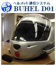 NEWシェルショッカー ヘルメット通信システムBUHEL