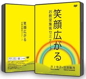 笑顔広がる「教室集客セミナー」(DVD2枚組、送料無料)