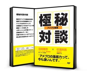 アメブロの巨匠、田渕隆茂氏と、無限集客の杉浦央晃氏がホテルのスイートにて極秘対談をしました。