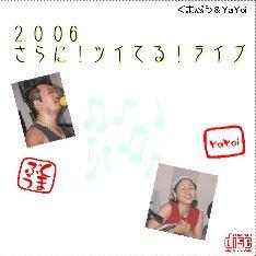 さらに!ツイてる!ライブ!2006