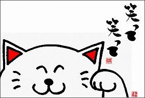 【サンキューレター用ポストカード10枚組】笑って笑ってのバナーリンク