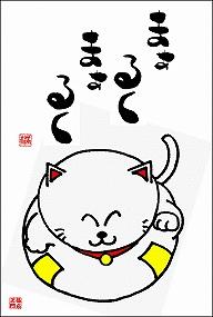 【サンキューレター用ポストカード10枚組】まぁるくまぁるく