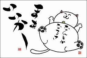 【サンキューレター用ポストカード10枚組】まあいいかーのバナーリンク