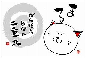 【サンキューレター用ポストカード10枚組】まる