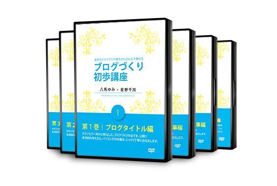 未来のクライアント様をどんどん引き寄せる ブログづくり初歩講座 DVD (6本組)