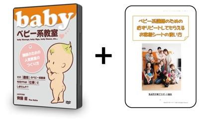 ベビーの秘密2
