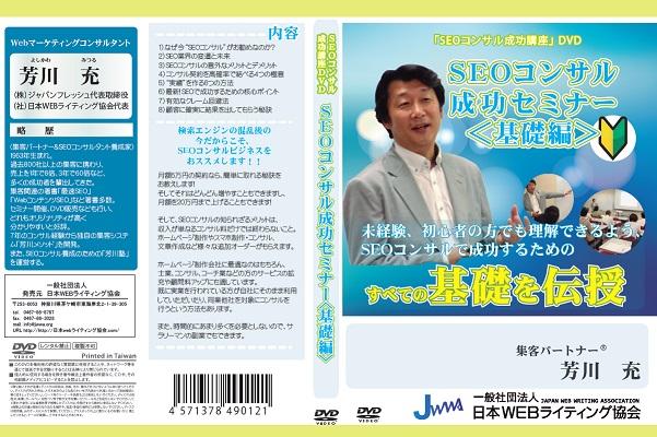 SEOコンサル成功講座 DVDビデオ