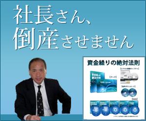 経営改善成功プログラムシリーズ 資金繰りの絶対法則 (DVD&テキストセット、特別特典付き)