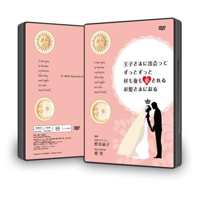 【王子さまに出会ってずっとずっと昼も夜も愛されるお姫さまになる】DVD