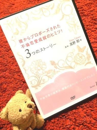【第3巻】彼からプロポーズされた不倫恋愛成就のヒミツ!3つのストーリーDVD