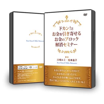 【ドカン!とお金を引き寄せる・お金のブロック解消セミナー】DVD