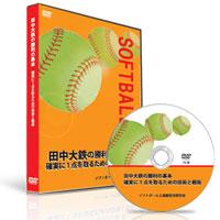 田中大鉄の勝利の基本 確実に1点を取るための技術と戦術 ソフトボール