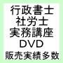 行政書士 実務 開業 DVD 講座 建設業許可 3巻 セット (基礎・書類・財務)