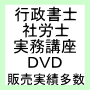 行政書士 実務 開業 DVD 講座 会社設立