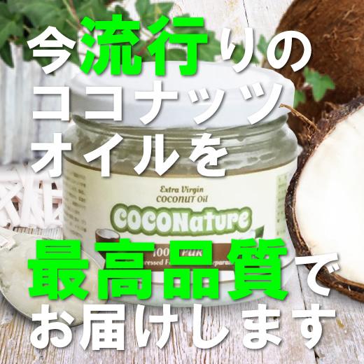 高純度エキストラバージンココナッツオイル COCONature 250ml