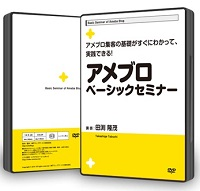 【送料無料】アメブロベーシックセミナーDVD
