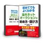 初めてでもよくわかる海外ネットオークションの始め方・儲け方 DVD2枚組