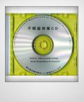 不眠症対策CD