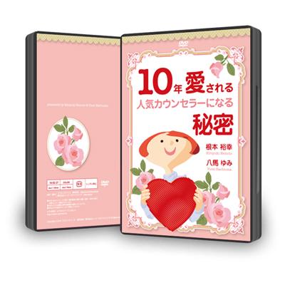 10年愛される人気カウンセラーになる秘密DVD