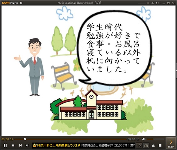 アニメ動画~我が教育論