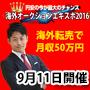海外転売 海外オークションエキスポ 9月11日参加チケット