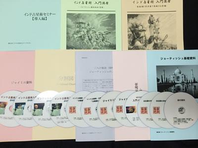 インド占星術入門講座DVDセット【拡大ヴァージョン】(配送版)
