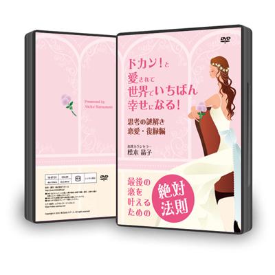DVD「ドカン!と愛されて世界でいちばん幸せになる!思考の謎解き恋愛・復縁編」