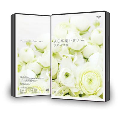 AC卒業セミナー 変わる準備【DVD版】